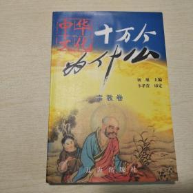 中华文化十万个为什么:宗教卷