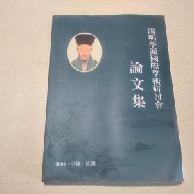 阳明学派国际学术研讨会论文集2009中国杭州