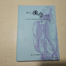 当代儒学研究 第十五期