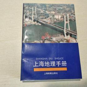 上海地理手册