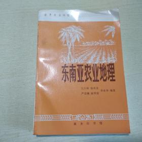 东南亚农业地理