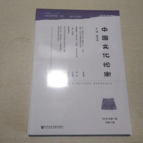 中国文化论衡2018年第1期总第5期