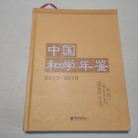 中国和学年鉴(2017-2018)