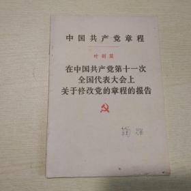 中国共产党党章 :叶剑英在中国共产党第十一次全国代表大会上关于修改党的党章的报告,
