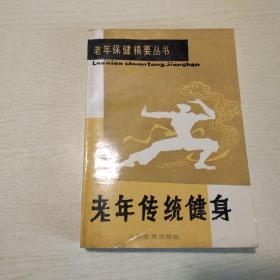 老年保健精要丛书:老年传统健身