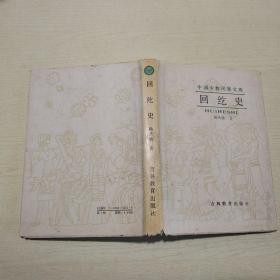 中国少数民族文库:回纥史