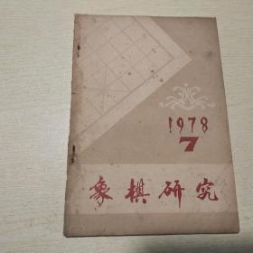 象棋研究1978年第7期