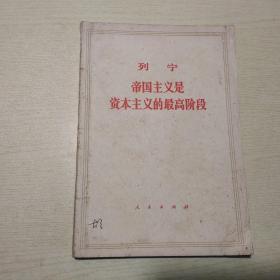 列宁 帝国主义是资本主义的最高阶段