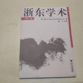 浙东学术(第一辑)
