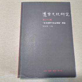 """道家文化研究(第二十三辑) : """"多元视野下的全真教""""专号"""