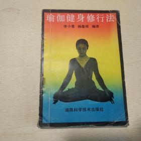 瑜伽健身修行法
