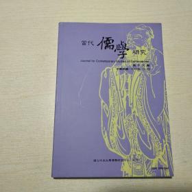 当代儒学研究 第十六期