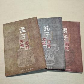 孔子百问本纪、孟子外传百问、墨子外传百问(三册合售)