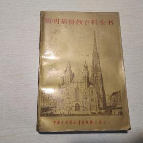简明基督教百科全书