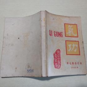 气功1986第七卷合订本