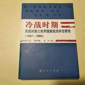 冷战时期:美国对第三世界国家经济外交研究 (1947-1969)