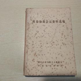 政治协商会议资料选编