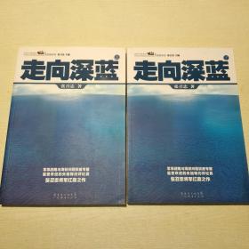 话说中国海洋军事系列:走向深蓝(上下册)
