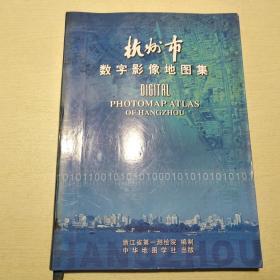杭州市数字影像地图集