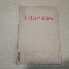 中国共产党党章 1982年版