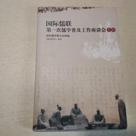 国际儒联第一次儒学普及工作座谈会专辑