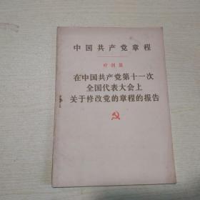 中国共产党党章 :叶剑英在中国共产党第十一次全国代表大会上关于修改党的党章的报告