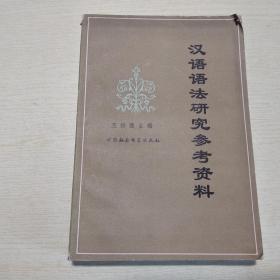 汉语语法研究参考资料
