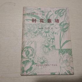 农家致富门径(三):时花栽培
