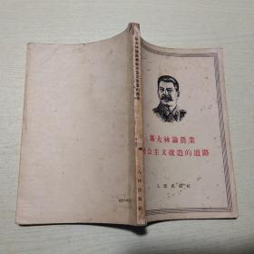 斯大林论农业社会主义改造的道路
