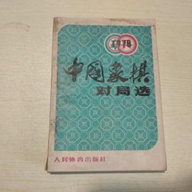 1978中国象棋对局选