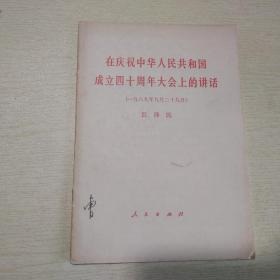 在庆祝中华人民共和国成立四十周年大会上的讲话,