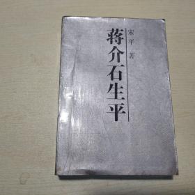 蒋介石生平,,,