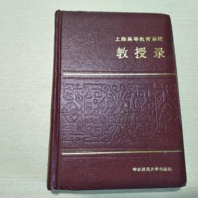 上海高等教育系统教授录