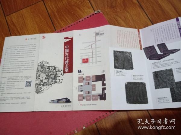 中国古代碑志展 辽宁省博物馆.