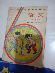 全日制六年制小学课本:语文 第二册(试行本)