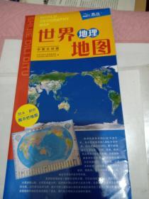 2009年世界地理地图【中英文对照 防水耐折 撕不烂地图】