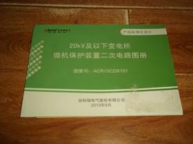 产品标准化设计:20KV及以下变电所微机保护装置二次电路图册  (横16开本)