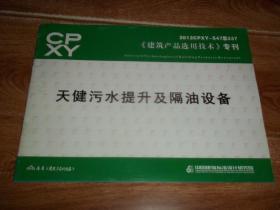 2012CPXY—S47 总337 《建筑产品选用技术》专刊:天健污水提升及隔油设备  (横16开本)