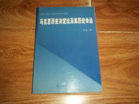 """马克思历史决定论及其历史命运  (大32开本。国家""""九五""""社会科学基金项目。印量少,只印1400册)"""