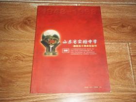 山东省实验中学建校五十周年纪念刊  画册 (1948—1998)(大16开本彩色画册。含大量珍贵历史资料图片)