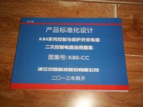 2013版 产品标准化设计:KB0系列控制与保护开关电器二次控制电路选用图集   (主编单位:山东省建筑电气技术情报网、上海电器科学技术研究所等。横16开本)