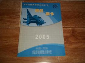 系列标准化规范化机械定型产品:图纸 图书  (2005)(16开本)