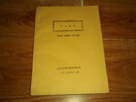 离散数学 (集合论,代数结构,布尔代数) (山东大学计算机科学系1984年5月编印。八十年代珍贵教育资料集,16开油印本。内有划线字迹)