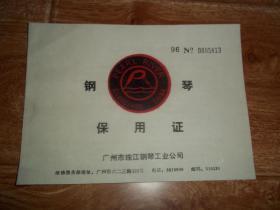 珠江牌钢琴保用证  (横32开。广州市珠江钢琴工业公司编印。编号:96 NO.0005813)