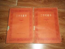 七十年代上海译文版 大仲马 三个火枪手(上下 全两册  合售)(大32开本,繁体字印刷,著名翻译家李青崖翻译,含多幅原版精美插图,一版一印)