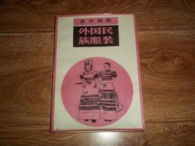 美术画典:外国民族服装  (32开本。本书囊括了衣食住行用各方面的内容,以及物质世界中的广泛形象,对于广大青少年读者,开阔视野,增长知识也起到看图识物的效益。1987年12月一版一印)