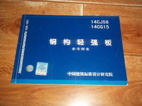 14CJ56  14CG15  钢结构强板参考图集  (中国建筑标准设计研究院组织编制。横16开本)