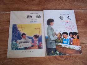 八十年代初老课本  五年制小学课本:语文(第二册) +  六年制小学课本:数学(第二册) (共两册 合售)(两本书已使用,稍有字迹。人民教育出版社出版,山东人民出版社重印。其中《语文》为1982年4月第1版,1983年8月山东第2次印刷;《数学》为1984年3月第1版,1985年9月山东第2次印刷)