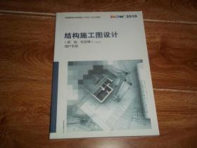 中国建筑科学研究院 PKPM CAD工程部 · 结构施工图设计(梁、板、柱及墙)(2010版 V3.1)用户手册及技术条件  (16开本)