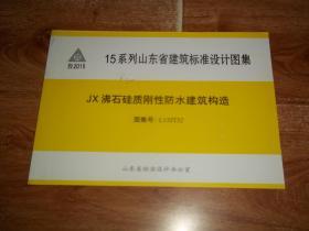 15系列山东省建筑标准设计图集:JX沸石硅质刚性防水建筑构造  (山东省标准设计办公室编印。横16开本)